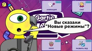 СМОТРИМ НОВЫЕ РЕЖИМЫ В GARTIC PHONE С ПРИШЕЛЕЦ САЙМОНОМ!