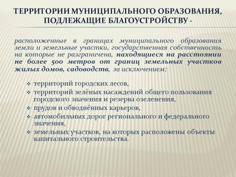 О содержании и благоустройстве территорий муниципальных образований Санкт-Петербурга, изображение №4