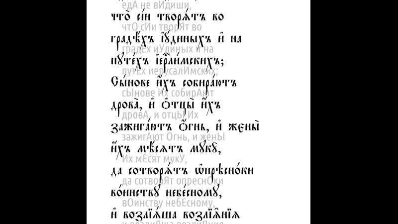 Книга пророка Иеремии Глава 7