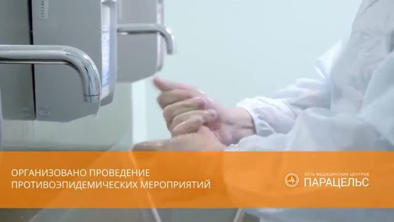 Мы делаем все возможное чтобы посещение нашего центра было безопасным для всех пациентов