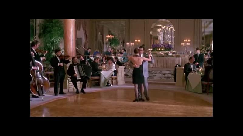 Танго Запах женщины Аль Пачино