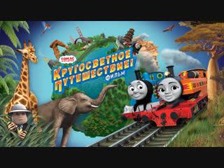 «томас и его друзья «кругосветное путешествие» 16 декабря на канале «карусель»