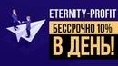 Обзор Eternity Profit Куда вложить деньги в интернете от 20 рублей
