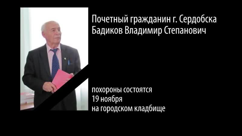 Некролог Бадиков В С похороны 19 11 2020