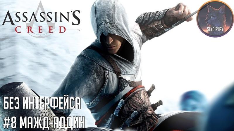 Assassin's Creed прохождение без интерфейса часть 8 Мажд-Аддин