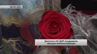 Депутаты НС ДНР поздравили женщин-военнослужащих. Актуально.