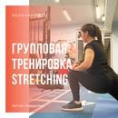 Stretching с [id174115235|Строгановой Екатериной] 🧘♀  20:15 вторник  20:15 четверг  Растяжка очень