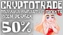 CRYPTOTRADE проект стабильно платит!
