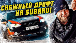 Снежный дрифт на Субару. Снежный дрифт на Субару специально для Кена Блока из Сибири!
