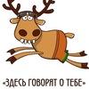 Подслушано в МОУ СОШ п.Новый Урал