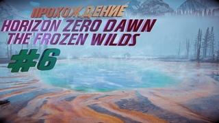 Проходим Horizon Zero Dawn: The Frozen Wilds #6 (Во имя выживания, Лагерь разбойников)