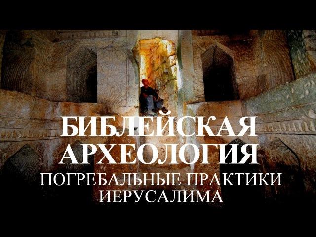 Boaz Zissu Погребения и погребальные практики в Иерусалиме и его окрестностях в эллинистический период и римское время