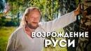 Что каждый из нас может сделать для возрождения Руси Виталий Сундаков