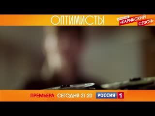 """""""Оптимисты-2"""" совсем скоро!!"""