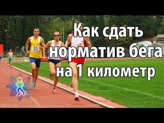 Как сдать норматив бега на 1 км