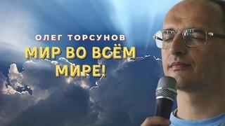 МИР во всём МИРЕ! О.Г.Торсунов