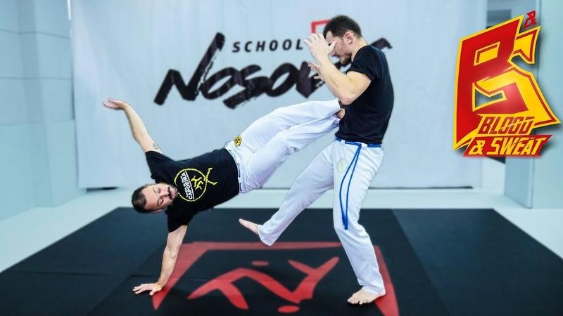 Танец или боевое искусство? Капоэйра / Секретное оружие чемпионов UFC