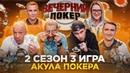 Вечерний Покер — АКУЛА ПОКЕРА Турнир по Покеру Игра в Покер 2 Сезон, 3 игра