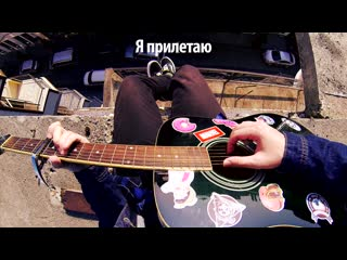 Seorita на русском (Shawn Mendes, Camila Cabello)(Cover) от Музыкант вещает