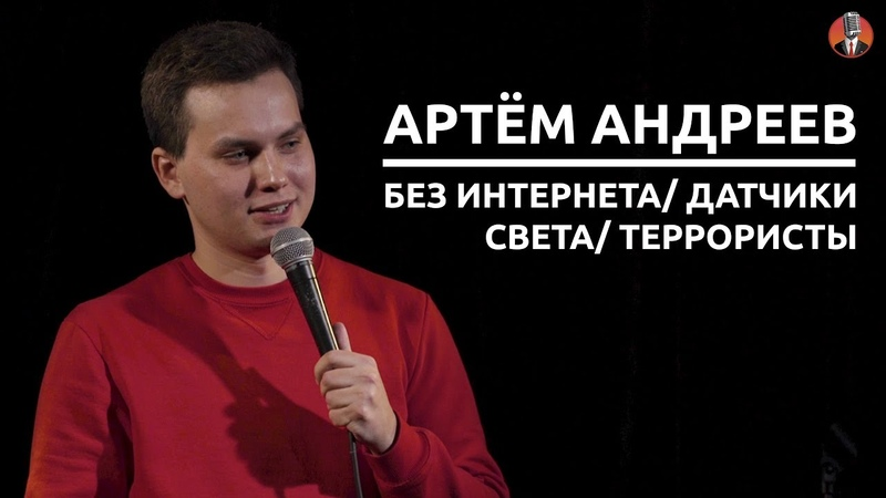 Артём Андреев - без интернета/ датчики света/ террористы [СК 4]
