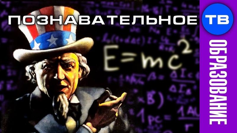 Школьная уравниловка Теория и реальность американского образования Айрат Димиев