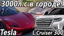 Городской авто за 6 сек до 400км ч Видео разгона Tesla Roadster Land Cruiser 300