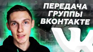 ⚡️ Как передать группу ВКонтакте другому человеку? Как сменить владельца группы ВК? Саша SMM.