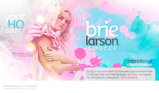 Бри Ларсон Вк