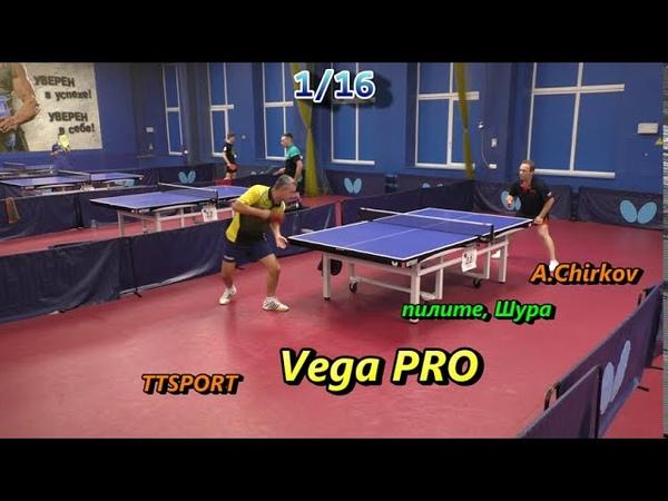 EXPRESS test table tennis RUBBER Xiom Vega PRO max in OPEN tournament тестируем Ксиом Вега Про