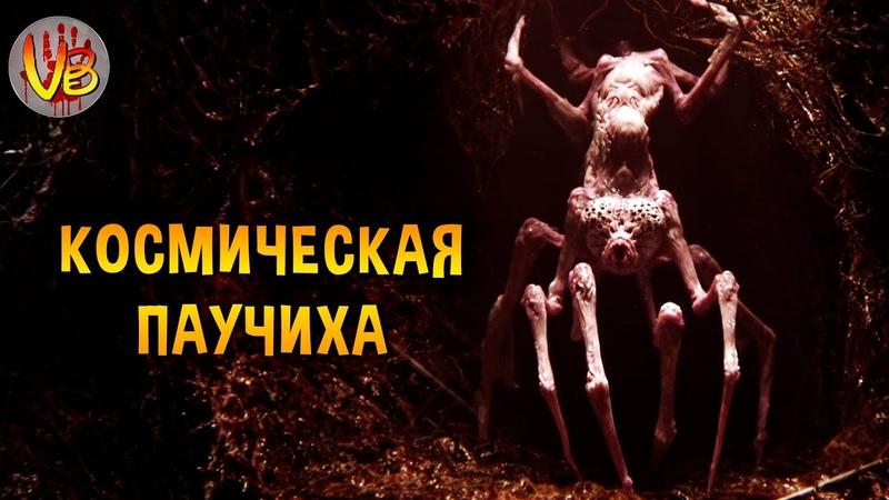 Космическая паучиха Грета Страшные тайны сериала Любовь смерть и роботы За разломом Орла
