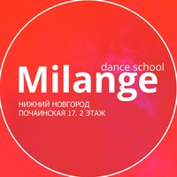 Логотип MILANGE / Школа танцев / Нижний Новгород