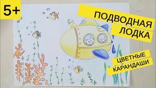 Как нарисовать подводную лодку с ребенком карандашами   Рисуем с тётей Леной