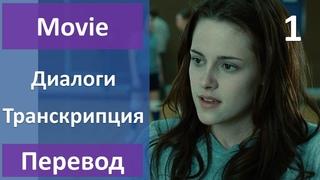 Английский по фильмам - Сумерки - 01 (текст, перевод, транскрипция)