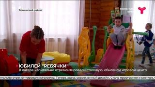 Детский центр «Ребячья республика» празднует 30-летие   Тюмень