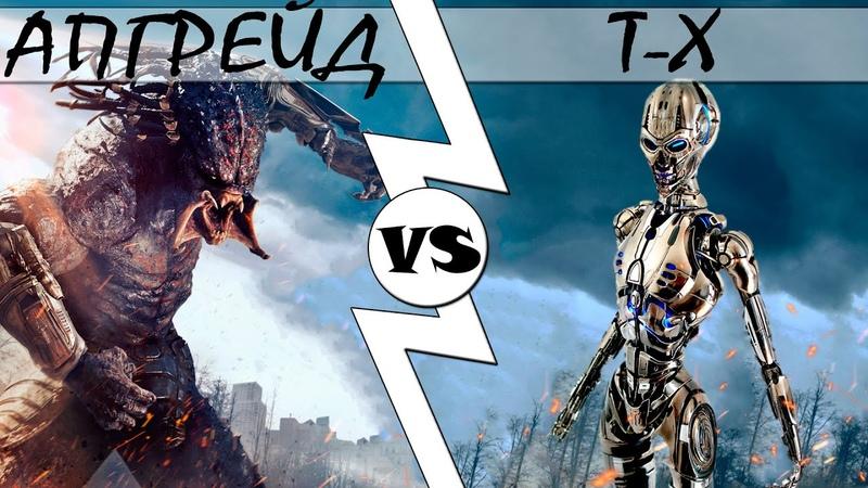 Хищник Апгрейд VS Т X ОБЪЕКТ кто кого версус Predator Upgrade против терминатор