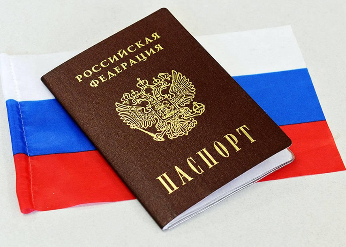 Миграционная служба МВД ДНР разъясняет порядок замены паспорта гражданина РФ