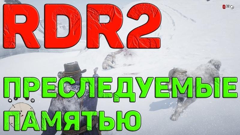 Red Dead Redemption 2 прохождение без комментариев Глава 1 Преследуемые памятью 2020