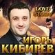 Игорь Кибирев - Свадебная