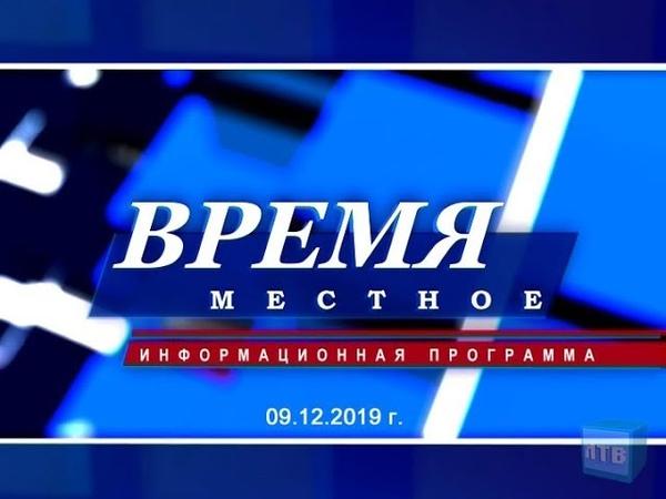 «Время местное» 09.12.2019 г.