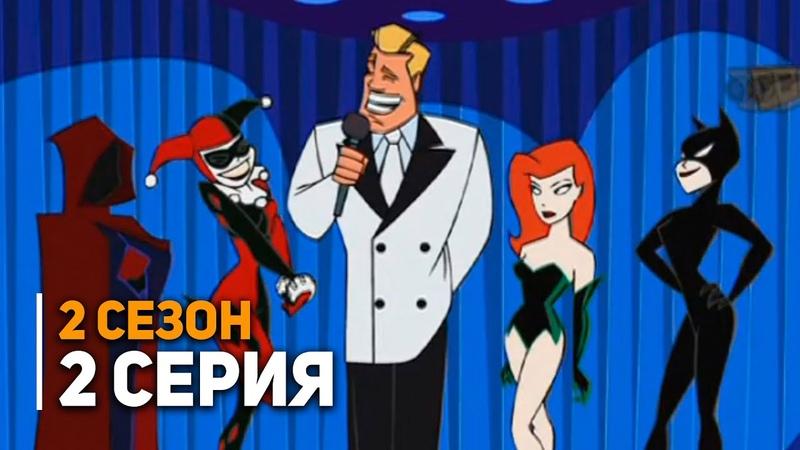Мисс Криминальный Гений Девушки Готэма 2 сезон 2 серия РУССКАЯ ОЗВУЧКА