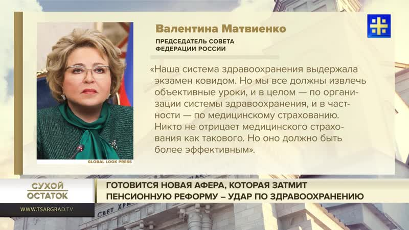 Юрий Пронько – Готовится новая афера, которая затмит пенсионную реформу – удар по здравоохранению! (Царьград)