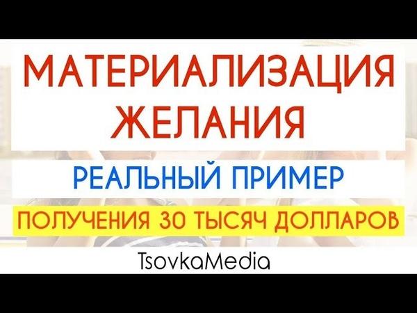 КАК ПОЛУЧИТЬ ДЕНЬГИ Позитивное ожидание и предвкушение ~ Абрахам Хикс TsovkaMedia