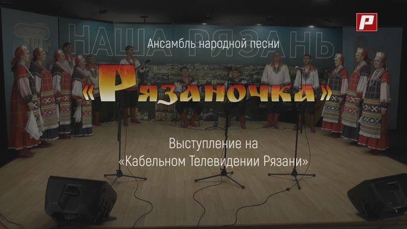 Ансамбль народной песни Рязаночка Выступление на КТВР