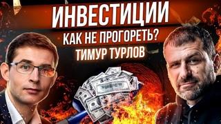 Как ничего не делать и зарабатывать? Инвестиции и пассивный доход   Миллиардер Тимур Турлов