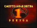 Трейлер т/с Смертельная Битва: Завоевание (Mortal Kombat Conquest) Эпизод 1 Hi-Fi