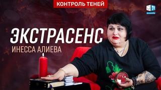 Контроль теней. Инесса Алиева – о наведённых болезнях, самопорче и ритуалах с интернета