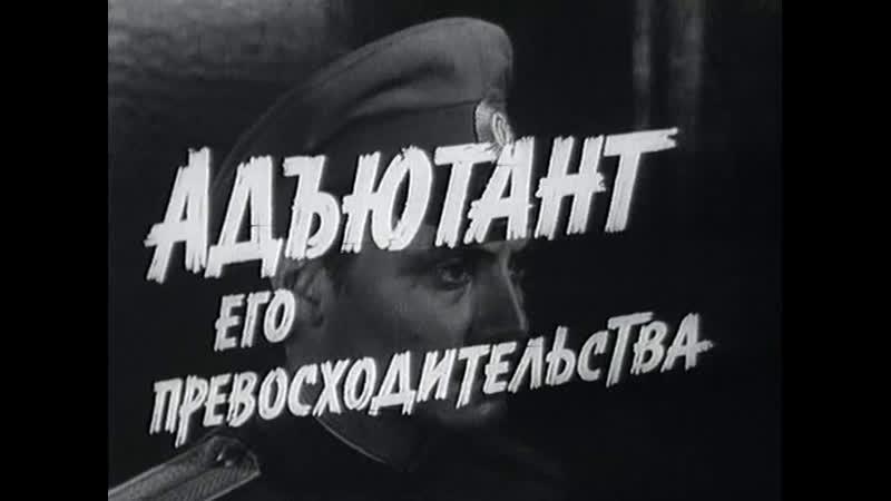 Адъютант его превосходительства 2 серия 1969