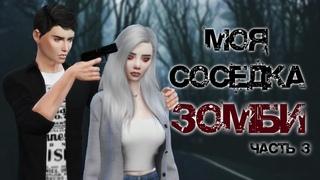 The Sims 4   фильм   МОЯ СОСЕДКА ЗОМБИ   ч.3