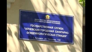 Телеканал «АСКЭТ». Об эпидобстановке в Алчевске на 29 апреля.