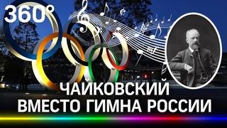 Навка: «Не самый плохой вариант». МОК назначила Чайковского вместо гимна России